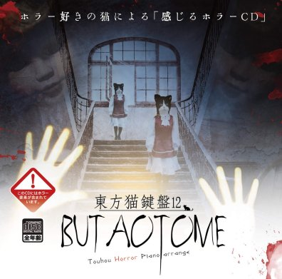 東方猫鍵盤12 (Touhou Nekokenban 12 )