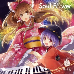 soul-flower