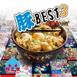 豚BEST3 大盛りチャレンジ (BUTABEST 3 Oomori Challenge)