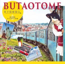 東方猫鍵盤13 (Touhou Nekokenban 13)