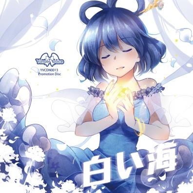 白い海 (Shiroi Umi /White Ocean)