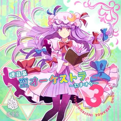 魂音泉 空オーケストラ ~たまオケ~ 3 (TAMAONSEN Sora Orchestra ~Tamaoke~ 3)
