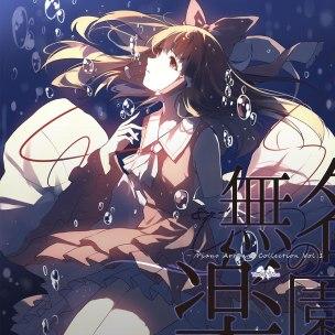 無名の楽園 〜 Piano Arrange Collection Vol.1 (Mumei no Rakuen / Nameless Paradise)