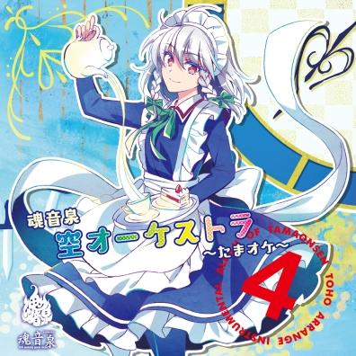 魂音泉 空オーケストラ ~たまオケ~ 4 (TAMAONSEN Sky Orchestra ~Tamaoke~ Vol. 4)