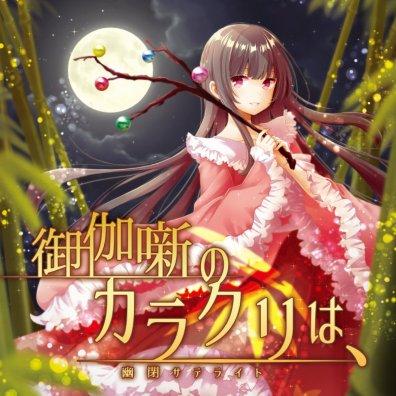 RTS15_Yuuhei