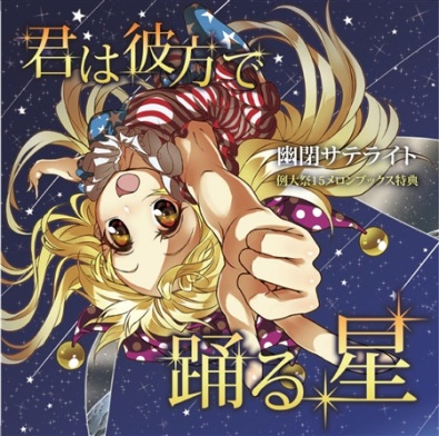 君は彼方で踊る星 (You are a Star Dancing in the Distance)